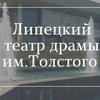 Театр драмы им. Толстого   Липецк