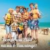 Таиланд с МамаКлуб - клубный отдых в Тай