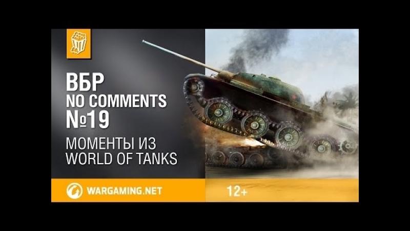 Смешные моменты World of Tanks ВБР׃ No Comments 19.