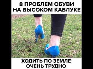8 проблем обуви на каблуке