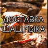 Шашлык Самара,Шашлыка Доставка кафе Самара