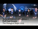 Эксклюзивное интервью с Evil Geniuses @ The Shanghai Major 2016