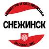 Снежинск Новости Объявления Барахолка