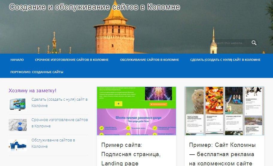 Создание и обслуживание сайтов в Коломне Фото (Коломна) создание сайтов в Коломне сайт в коломне