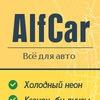 Alfcar.ru / жидкая резина / шумка / тюнинг, свет