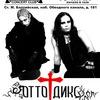 19.05 - Otto Dix - Opera (С-Пб)