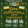 17.03 - День Святого Патрика 2017 - Opera (С-Пб)