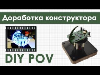 Дорабатываем конструктор POV сферы