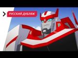 Трансформеры: Роботы под Прикрытием — 2 Cезон 12 Cерия «Остров Десептиконов Часть 1» 1080p Full HD