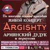 ARGISHTY(армянский дудук)+перкуссия/Новый Альбом