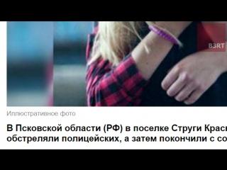 Псковские школьники Бонни и Клайд B3RT