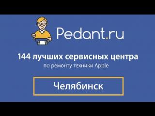 Ремонт iPhone в Челябинске от Pedant.ru