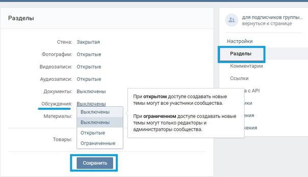 Базовая настройка сообщества ВКонтакте 100