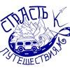 Страсть к путешествиям | Поездки из Воронежа