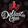 DelicatesClub - Интернет-магазин деликатесов