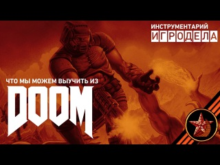 Что мы можем узнать из Doom | Game Maker's Toolkit (rus vo)