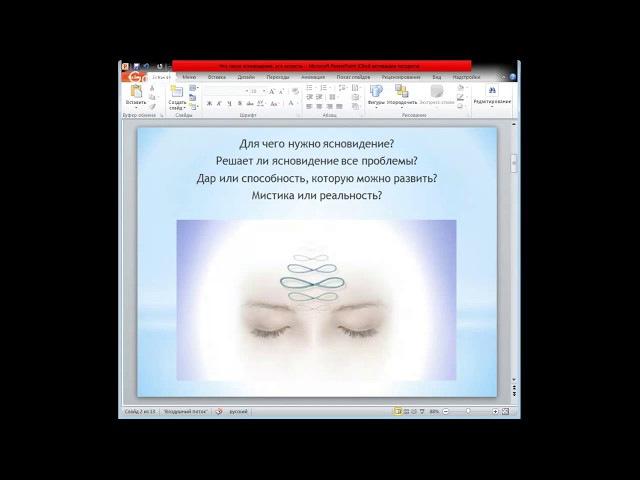 Что такое ясновидение, его аспекты. Практика открытия ясновидения по Учению Дре ...
