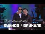 Александр Буйнов и Лайма Вайкуле - Помнишь ли ты (Jurmala Rendez vous 2016 LIVE)