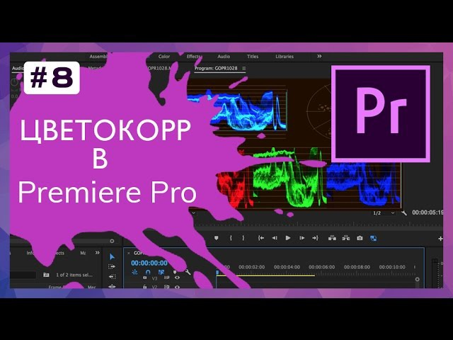 Цветокоррекция видео в Adobe Premiere Pro 8