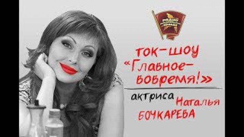 Звезда сериала «Счастливы вместе» Наталья Бочкарёва сняла клип