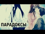 Аниме клип (AMV) - Парадоксы (совместно с Куро Нодзоми)