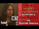 Gus G гитарист Ozzy Osbourne в гостях у Mark Heylmun из Suicide Silence