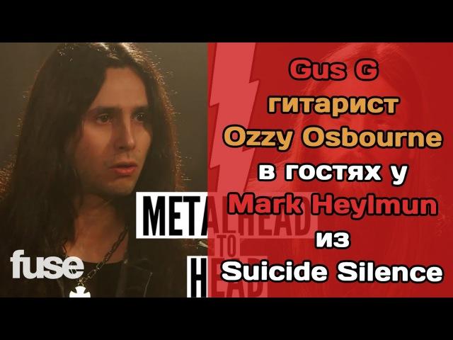Gus G, гитарист Ozzy Osbourne в гостях у Mark Heylmun из Suicide Silence (Перевод от ExpMus)