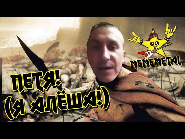 Петя! (Я Алёша!) by MEMEMETAL