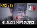 Hellblade senua's sacrifice полное прохождение часть 3 Вальравн больше не летает