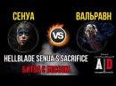 Hellblade senua's sacrifice битва Босс Вальравн