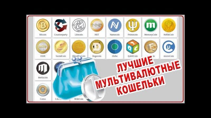 Мультивалютные Кошельки для Криптовалюты   Безопасное Хранение Криптовалюты с помощью Jaxx