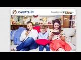 СашаТаня 6 сезон 5 (106) серия смотреть онлайн