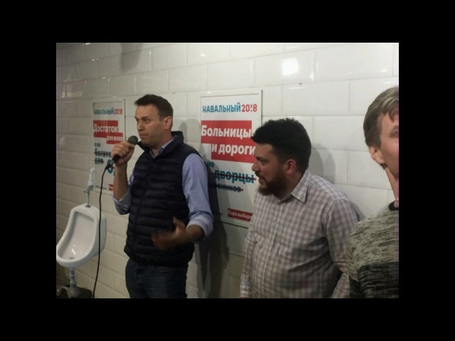 Навальный ! Интернетный президент дает интервью в туалете