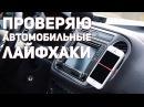 Проверяю автомобильные лайфхаки СтРАНнЫЙ ЛАЙФХАК
