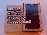 SAMSUNG GALAXY S5 ЗА 500 РУБЛЕЙ РЕАЛ НЕ ФЕЙК