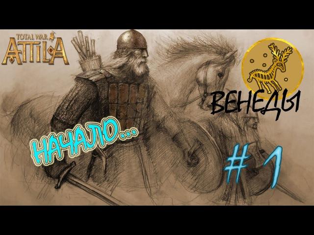 Total War Attila Венеды 1 Понеслась...