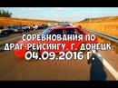 Драг рейсинг г Донецк 04 09 2016 г Часть 2