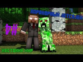 Жестокий мир | Бывает и хуже 4 [Хардкорный Летсплей] - Minecraft
