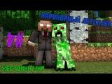 Жестокий мир Бывает и хуже 4 Хардкорный Летсплей - Minecraft