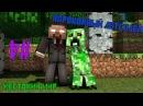 Жестокий мир   Бывает и хуже 4 [Хардкорный Летсплей] - Minecraft
