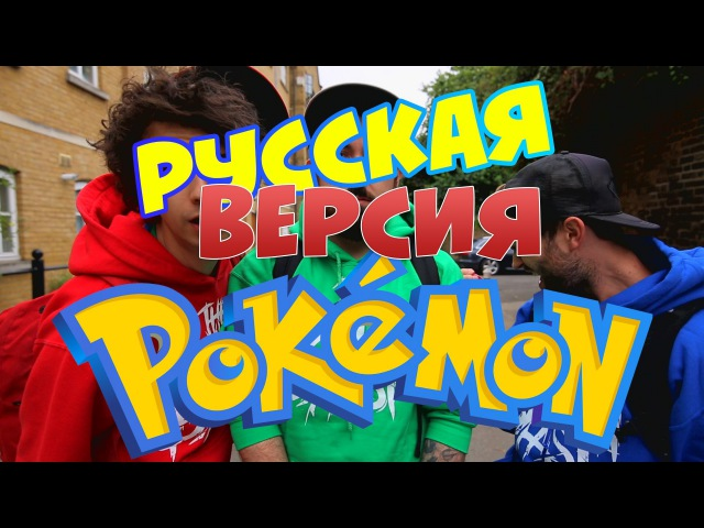 Pokemon GO Parody - The Midnight Beast