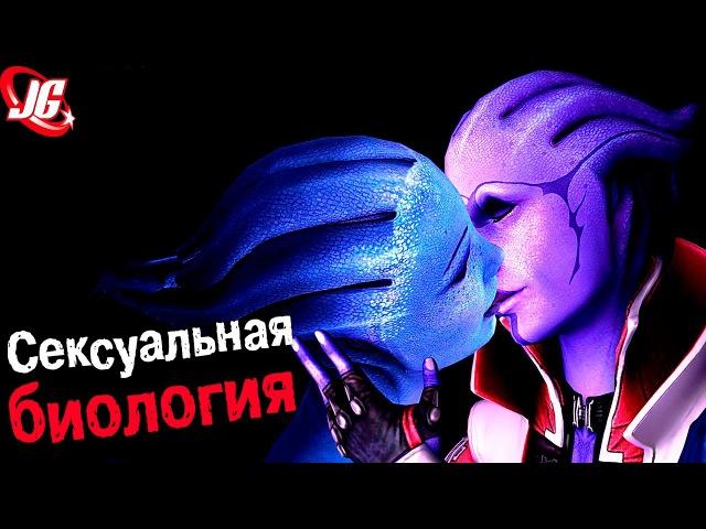 Азари - Сексуальная биология 18 | Размножение, биотика, долголетие | Mass Effect