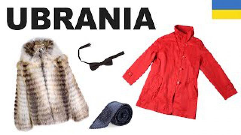 Польська для початківців - Oдяг 3 (Ubrania)
