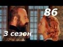 Роксолана Великолепный век 86 серия 3 сезон