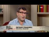 Евгений Гришковец. Мой герой