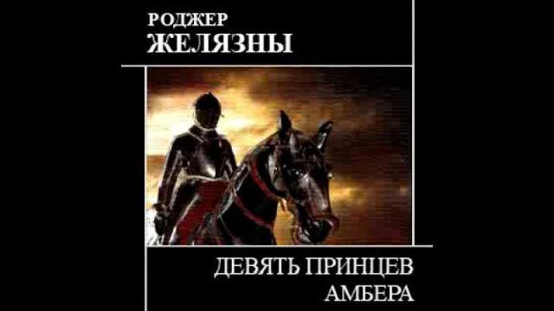 Роджер Желязны - Девять принцев Амбера. Часть 1\2 (аудиокнига)