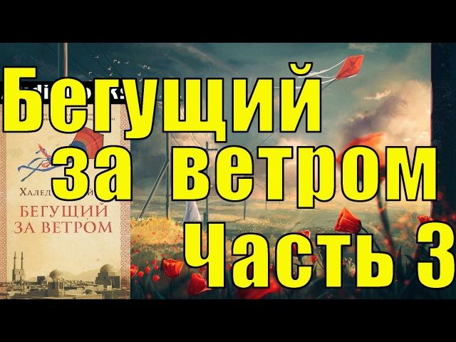 Бегущий за ветром (Халед Хоссейни) Часть[34]