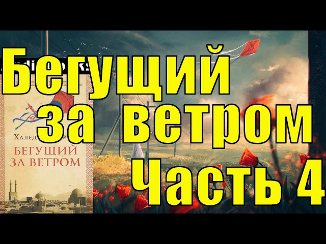 Бегущий за ветром (Халед Хоссейни) Часть[44]