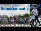 Детская БегоВелоГонка 'ВелоЮжный 4'. Наши дети чемпионы Тёмка на беговеле, Саша н...