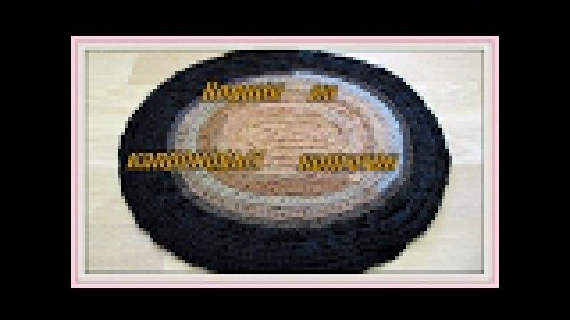 Коврик из капроновых колготок.1. The mat of nylon kolgotok.1.